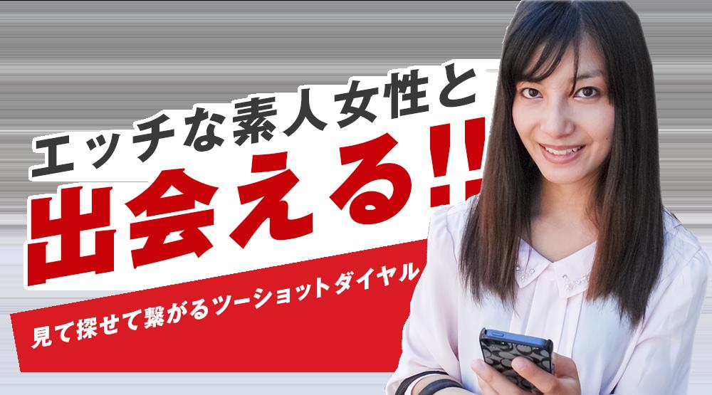 エッチな素人女性と出会える!!